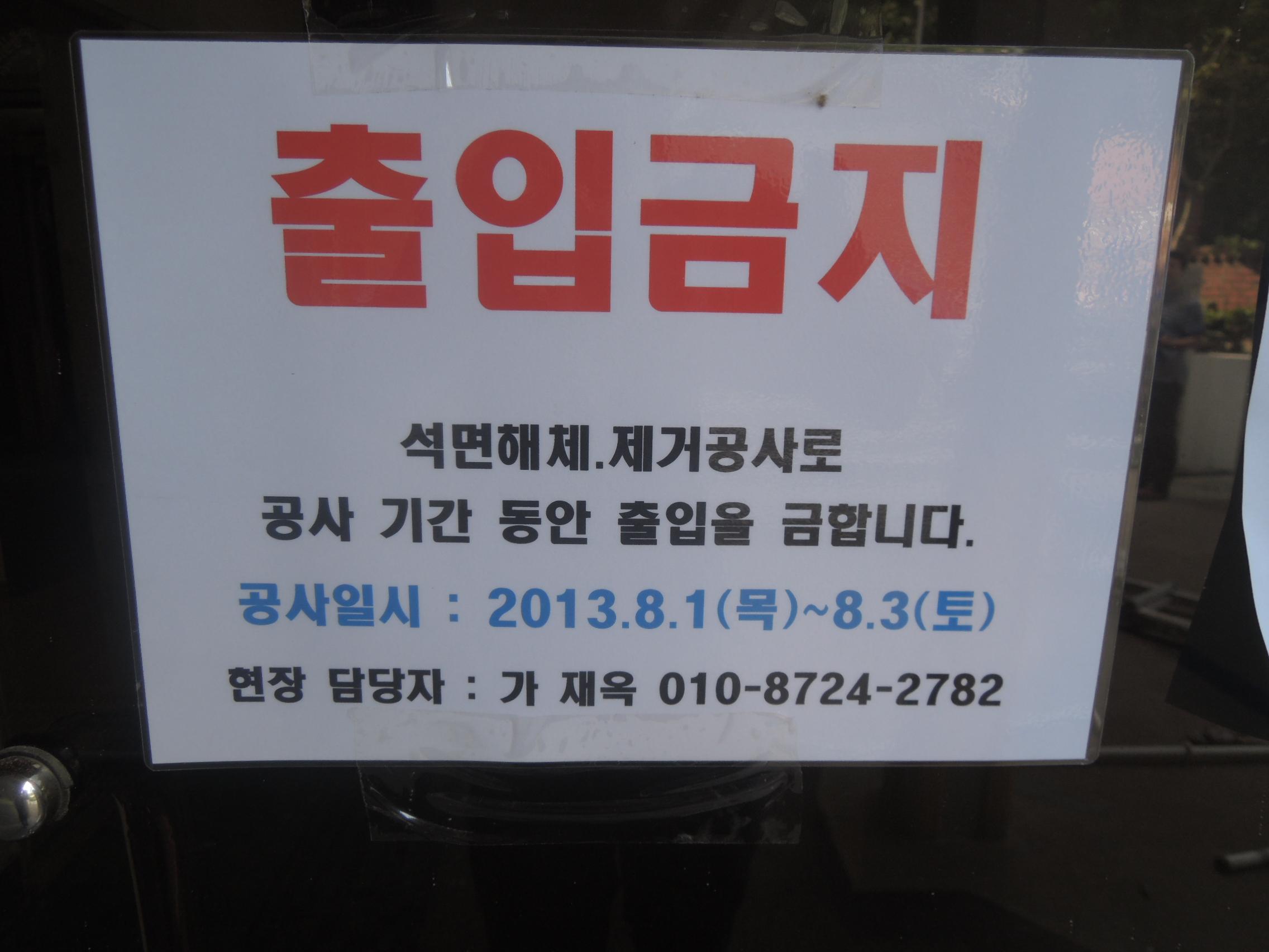 경천교회작업사진8월2일 2008.jpg